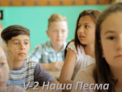 V_2_Наша_Песма_YouTube.jpg